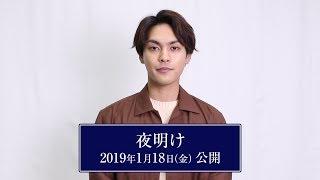 映画「夜明け」2019年1月18日(金)公開! 柳楽優弥オフィシャルサイト...