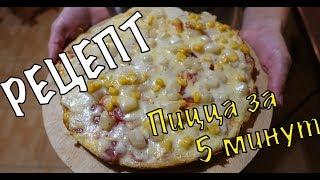 Пицца за 5 минут на сковородке Простой рецепт