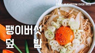 [SUB] 저칼로리 한그릇요리 '팽이버섯덮밥' 만들기 …