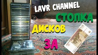 Купил пак дисков за 100 рублей (Sony playstation PC)