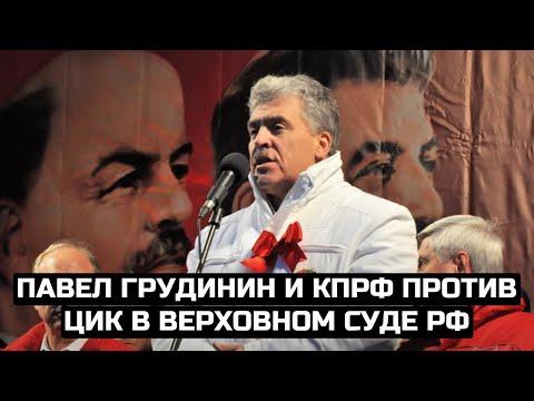 Павел Грудинин и КПРФ против ЦИК в Верховном суде РФ / LIVE 09.08.21