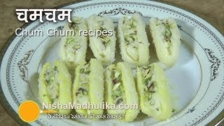Chum Chum Recipe Video | Bengali cham cham recipe