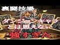 【パズドラ実況】 裏闘技場 デュランダルフ ダンジョンキャラなのに強すぎる! ノーコン (ソロ)