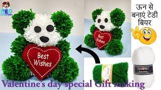 How to make Woolen Teddy Bear | valentine day special Gift | best craft 2018