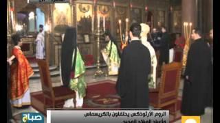 بالفيديو.. احتفالات أعياد الميلاد من كاتدرائية الروم الأرثوذكس بالقاهرة