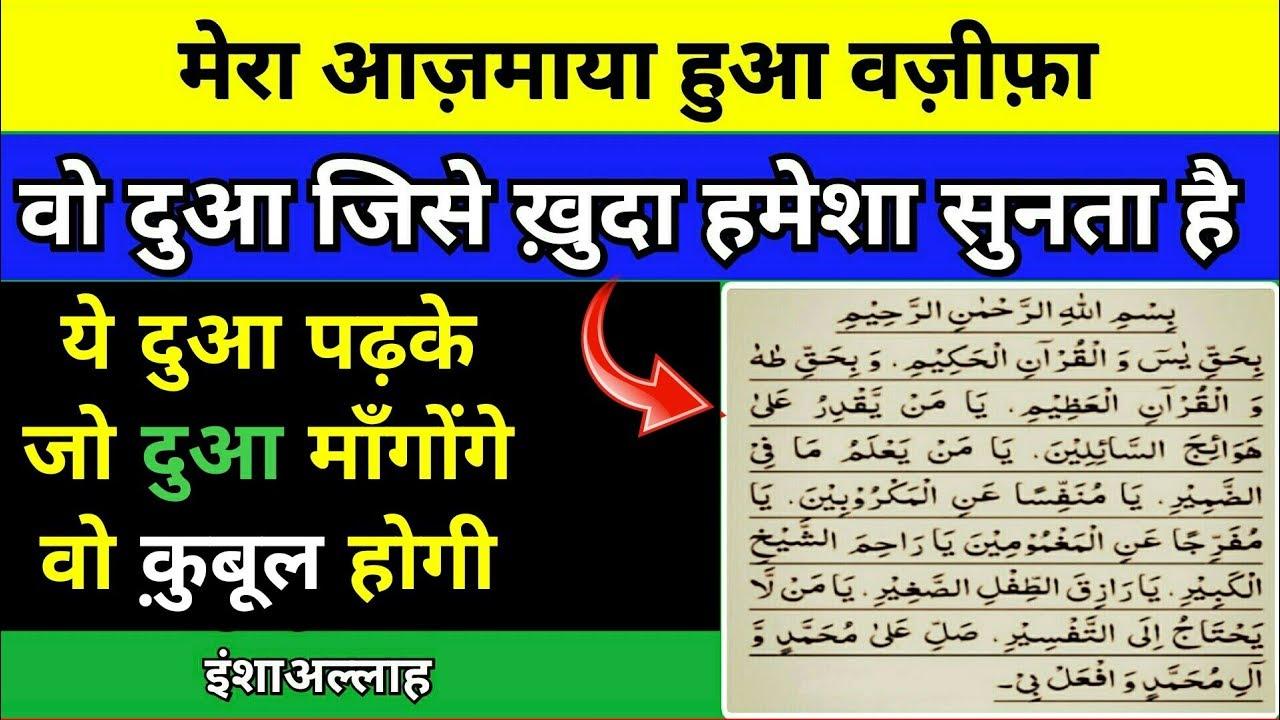 Image result for Turant Hajat Poori Hone Ki Dua