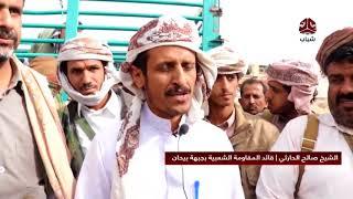 شبوة .. صفقة تبادل أسرى بين الحوثيين وقوات الشرعية بينهم قتلى مدنيون | تقرير عمر المقرمي