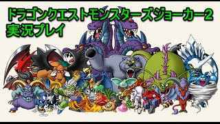 ドラゴンクエストモンスターズ ジョーカー2 実況プレイ