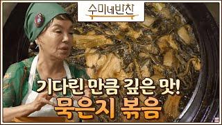[필수영상] 노래 주세요! 폭주하는 김수미표 ′묵은지 볶음′ 레시피! 수미네 반찬 2화