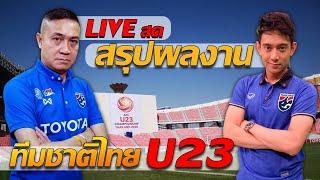 บทสรุป ทีมชาติไทย U23 ผลงานชิงแชมป์เอเชีย