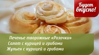 Будет вкусно! 20/10/2014 Жульен с курицей и грибами. Печенье творожное «Розочки». GuberniaTV