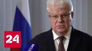 Владимир Чижов об убийстве посла: мне трудно было в это поверить