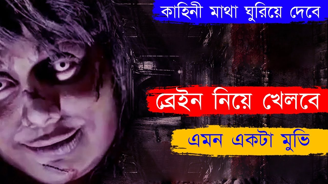 Horror movie explained in bangla | Asd Story | Hollywood movie explain | Bangla horror