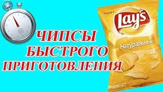 Самый быстрый метод приготовления чипсов