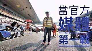 上海奧迪賽車場的第一天賽事 | 驚見閃電麥坤 | 這裡跟本是林志穎跟主場麻!「台灣人行大陸」「Men's Game 玩物誌」