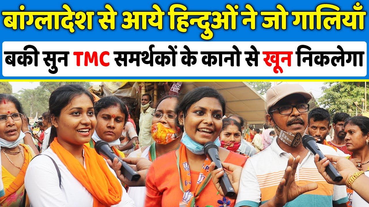 बांग्लादेश से आये हिन्दुओं ने जो गालियाँ बकी सुन TMC के कानो से खून निकलेगा,bengal election 2021,