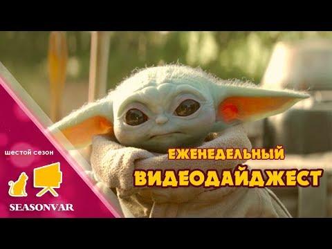 По сезону. Видеодайджест - выпуск 1 (шестой сезон)