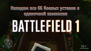 Все боевые уставы в Battlefield 1. Гайд