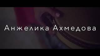 Анжелика Ахмедова - Половина Angelika Ahmedova