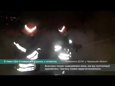 Телеканал АНТЕНА: В Умані горів 2-поверховий будинок, є потерпіла