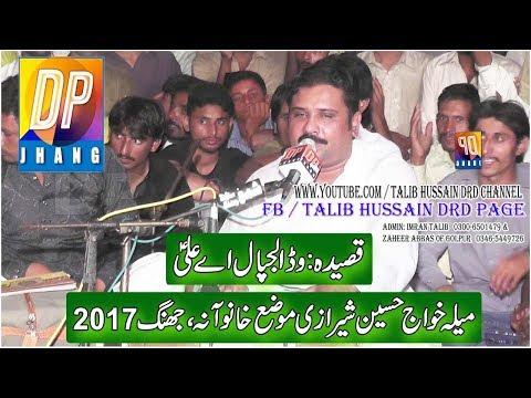 New Qasida | Wada Lajpal Aye Ali | Imran Talib | Mela Khawaj Hussain 2017