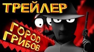 Трейлер 2013 черная комедия 14+, мультсериал