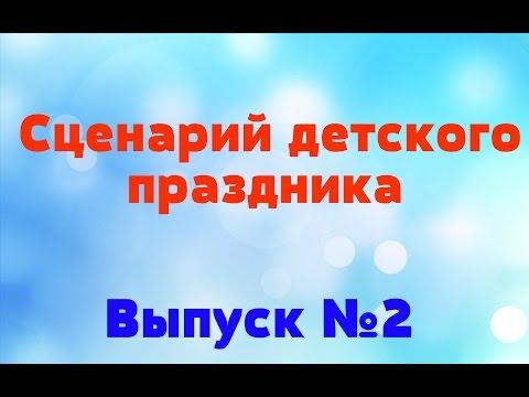 Сценарий детского праздника // Конкурсы для дня рождения!
