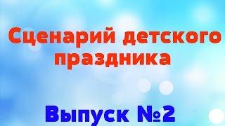 видео Сценарий Дня Рождения ребенка: игры и конкурсы на детском празднике!