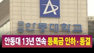 안동대 13년 연속 등록금 인하·동결 / 안동MBC