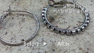 [실버베리] 커스텀 주얼리 실습영상 02