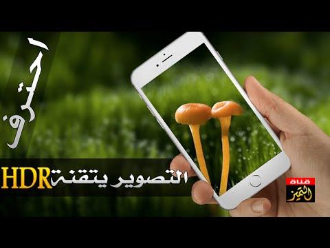 احترف التصوير على هاتفك بتقنية HDR لجوالات الاندرويد واجهزة سامسونج