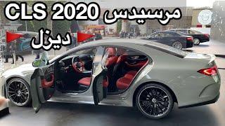 مرسيدس 2020 ديزل CLS بلون ملكي جديد وأقوى اربعه سلندر بالعالم CLA 2020