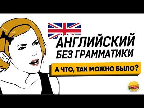КАК БЫСТРО ВЫУЧИТЬ АНГЛИЙСКИЙ ЯЗЫК? | NATIVE SHOW - как заговорить на английском?