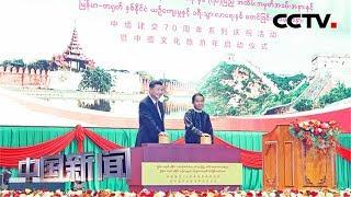 [中国新闻] 习近平出席中缅建交70周年系列庆祝活动暨中缅文化旅游年启动仪式 | CCTV中文国际