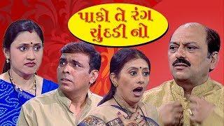 Pako Te Rang Chundadi No - Best Gujarati Family Natak Full 2017 - Hemant Jha, Sangeeta Joshi,, Kukul
