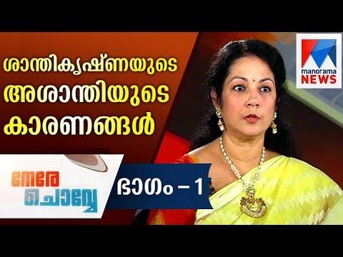 Interview with Santhikrishna in Nerechovve  - Part 1 | Manorama News