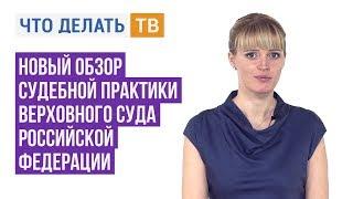 Юрист Live. Новый обзор судебной практики Верховного суда Российской Федерации
