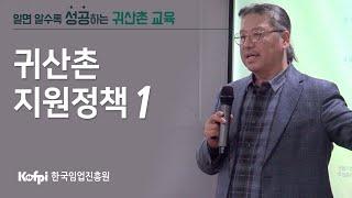 [귀산촌교육] 귀산촌노하우 - 귀산촌 지원정책 참여방법…