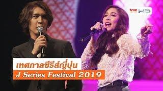 """บรรยากาศงาน-""""j-series-festival-2019"""""""