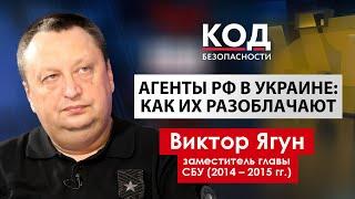 """""""Шпионская война"""" России в Украине. Подробности"""