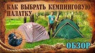 видео как выбрать палатку