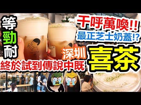 [Poor travel深圳] 千呼萬喚! OMG等左勁耐!我地終於試到「喜茶」啦!到底係吾係最正既芝士奶蓋?!芝士金鳳茶王&芝士烏龍紅了!Shenzhen Travel 2017