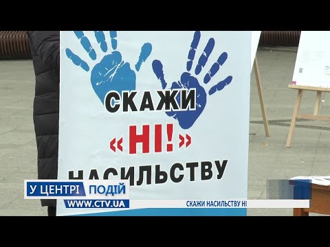 Телеканал C-TV: Скажи насильству ні
