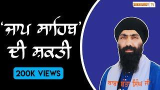 JAAP SAHIB   Sri Guru Gobind Singh Ji   Baba Banta Singh Ji   Sikhilogy TV   Full HD Thumb