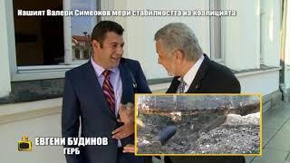 Валери Симеонов хвърля шумомера и започва да мери сигурността на коалицията