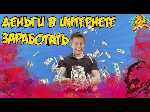 как заработать деньги школьнику в интернете сайт драгон мани