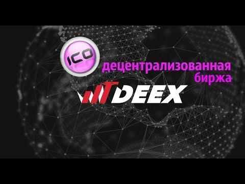 DEEX децентрализованная биржа