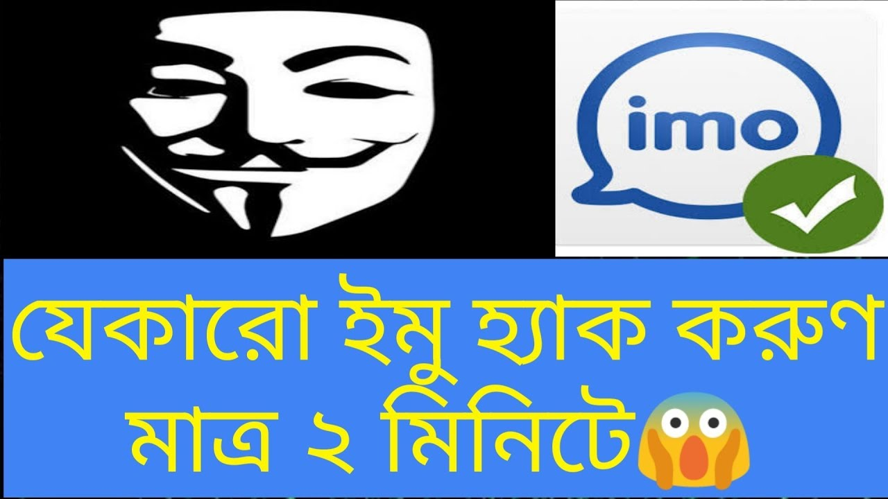 How to imo hack 2018  IMO Beta Hack without Code ? Really ? Possible ?