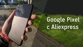 Google Pixel с Aliexpress
