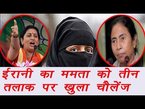 Smriti Irani's open challenge to Mamata Banerjee over triple talaq | वनइंडिया हिन्दी